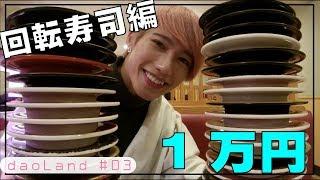 回転寿司で1万円分食べ切るまで帰れません!
