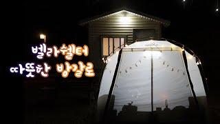 소박한 캠핑이야기~in 벨라쉘터와 따뜻한 방갈로 겨울캠…