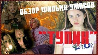 Обзор Фильма Ужасов Тупик (2003)