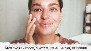 Мой уход за собой массаж крема маски принципы