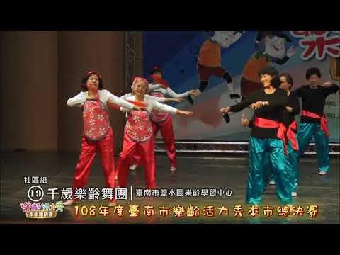 108年度臺南市樂齡活力秀-本市總決賽(第三集)