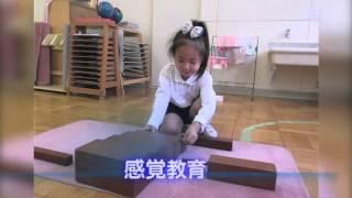 モンテッソーリ教育を実践している、「伊東聖母幼稚園」の一日を紹介し...