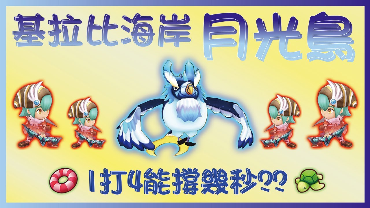 【FLO】奇幻生活Online(EP4) - 新地圖基拉比海岸月光鳥(4風弓連專) - YouTube