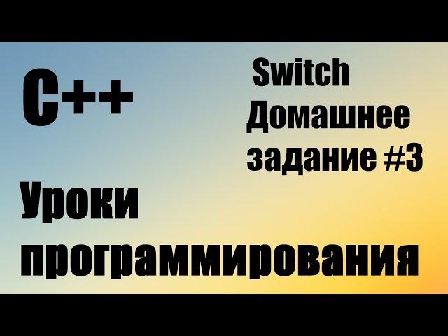 Switch.  Калькулятор. Меню. Домашнее задание.  С++ #3.