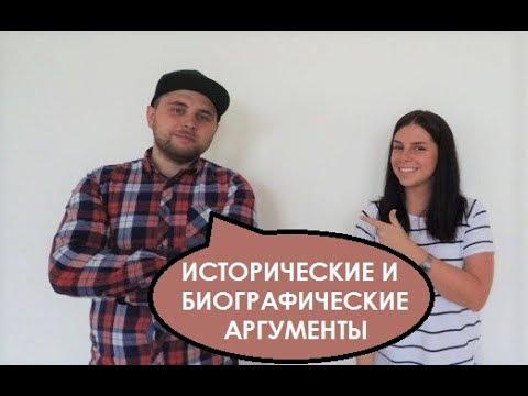 ЕГЭ. Аргументы.  Как история поможет в сочинении по русскому