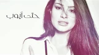 سارة فرح - ايوب Sarah Farah - Ayoub