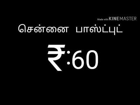 download சென�னை பாஸ�ட�ப�ட�