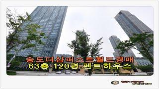 [송도아파트경매] 인천 연수구 송도 더샵 퍼스트월드 아…