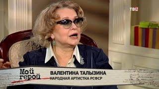 Валентина Талызина. Мой герой