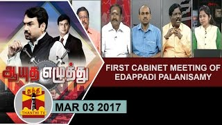 Aayutha Ezhuthu 04-03-2017 Neduvasal Protest : Solution In sight? – Thanthi TV Show