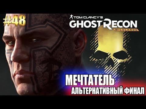 Ghost Recon Wildlands ► БОСС МЕЧТАТЕЛЬ. АЛЬТЕРНАТИВНАЯ КОНЦОВКА (РЕДКАЯ) ► #48