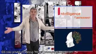 Урок по французскому языку 1: Алфавит