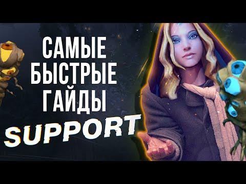 видео: САМЫЙ БЫСТРЫЙ ГАЙД ПО САППОРТ - support dota 2