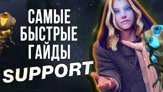 САМЫЙ БЫСТРЫЙ ГАЙД ПО САППОРТ - SUPPORT DOTA 2