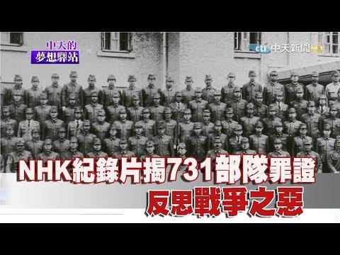 《中天的夢想驛站》NHK紀錄片揭731部隊罪證 反思戰爭之惡2017.08.19 Courier Station of Dream【完整版-FULL HD】