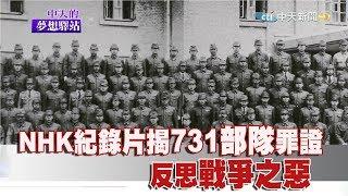 《中天的夢想驛站》NHK紀錄片揭731部隊罪證 反思戰爭之惡2017.08.19|Courier Station of Dream【完整版-FULL HD】