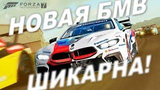 НОВАЯ BMW M8 2018 ШИКАРНА! / Глобальное обновление Forza Motorsport 7