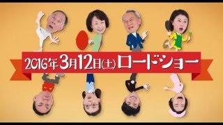 映画『家族はつらいよ』予告編です。 橋爪功 吉行和子 西村雅彦 夏川結...