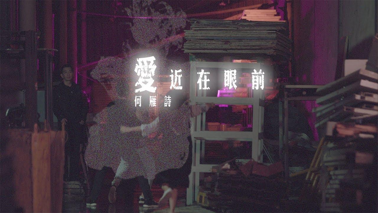 何雁詩 Stephanie - 愛近在眼前 (劇集 '踩過界' 片尾曲) Official MV