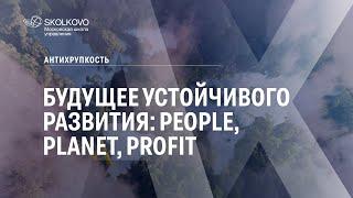 постер к видео Будущее устойчивого развития: People, Planet, Profit