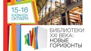 Анна Ландер: Современное библиотечное пространство - пространство книги и читателя (Алматы, 2014)
