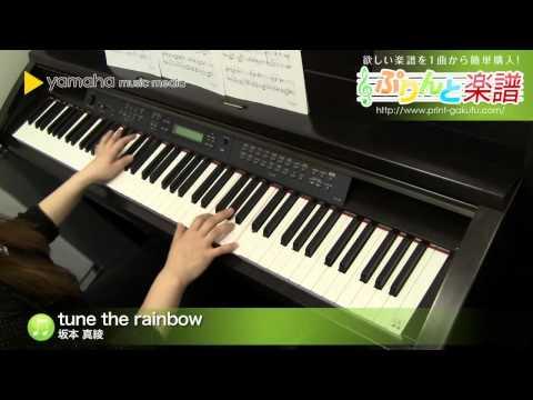 tune the rainbow / 坂本 真綾 : ピアノ(ソロ) / 中級