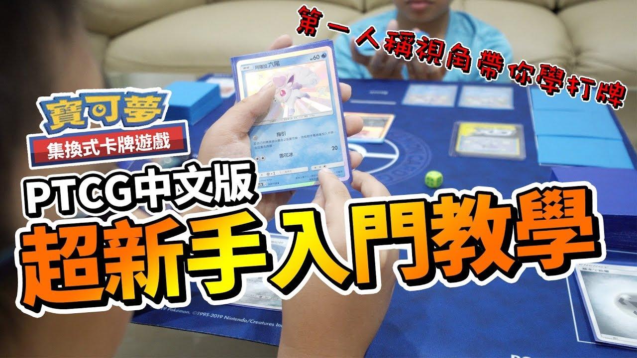 【MK TV】PTCG中文版寶可夢卡牌遊戲超級新手入門教學來囉!讓Kobe用一人稱視角帶你學習寶可夢中文卡牌遊戲吧 ...