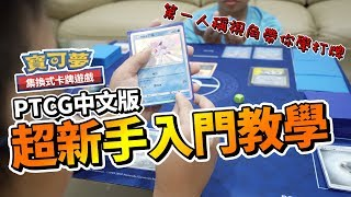 Gambar cover 【MK TV】PTCG中文版寶可夢卡牌遊戲超級新手入門教學來囉!讓Kobe用一人稱視角帶你學習寶可夢中文卡牌遊戲吧!