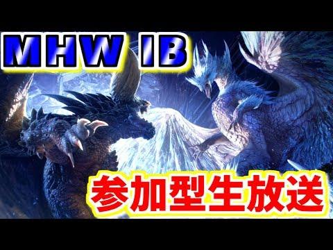 【MHWIB】だらだらモンハンしようか・・・土曜日の夕方だし【参加型生放送】