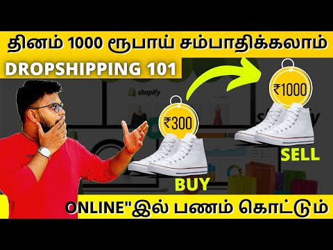 {Trending} DropShipping In Tamil - Episode 1 | Make Money Online Tamil -Home Business Ideas In Tamil