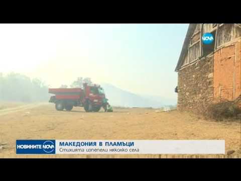 Македония в пламъци - Стихията изпепели няколко села - Новините на NOVA (07.08.2017)