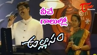 Ullasam Movie Songs   Viche Galullo Video Song   Vikram   Maheswari