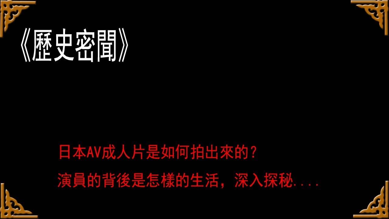 《歷史密聞》日本AV成人片是如何拍出來的?演員的背後是怎樣的生活,深入探秘 - YouTube
