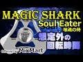 【ハンドスピナー】あっさり超えやがった!【Magic Shark × MixMart】