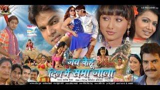 जब केहू दिल में समाजाला - Bhojpuri Movie | Jab Kehu Dil Me Samajala - Bhojpuri Film | Pawan Singh