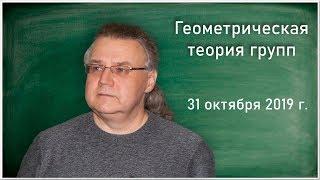 И. Г. Лысёнок. Обзор некоторых классов фундаментальных групп графов групп