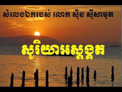 Sin sisamuth  | Soriya oss sdongkut -សូរិយាអស្ដង្គត | Khmer Old song