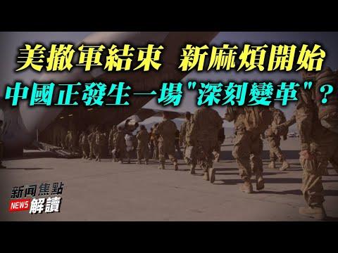 """阿富汗撤军结束 98国发声 新的麻烦又来了?官媒齐捧一文!什么样的""""深刻变革""""正在中国发生?【希望之声TV-新闻焦点解读-2021/08/30】主持:高洁 嘉宾:蓝述"""
