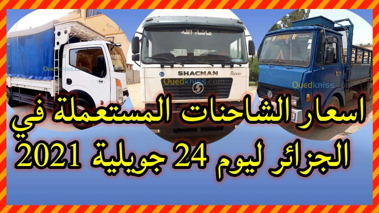 اسعار الشاحنات المستعملة في الجزائر ليوم 24 جويلية 2021