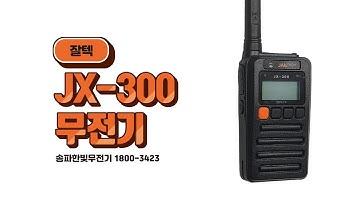 [한빛무전기] 잘텍 생활무전기 JX-300 장점, 사용 방법 영상! 스키장무전기 추천
