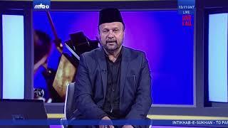 Intikhab-e-Sukhan   1 july 2017
