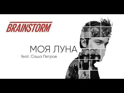 BrainStorm feat. Sasha Petrov - Моя Луна