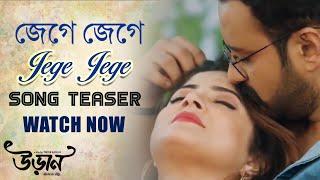 jege-jege-song-teaser-uraan-shreya-ghoshal-srabanti-shaheb-srijato-joy-sarkar