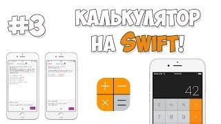 Создание калькулятора на Swift / Урок #3 - Математические операции