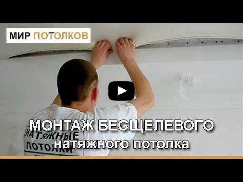 Монтаж бесщелевых натяжных потолков