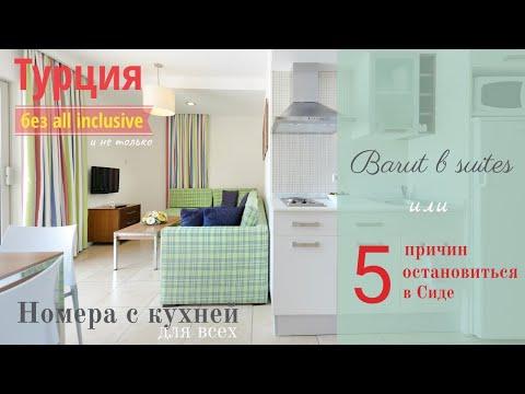Barut B Suites 4* / Сиде