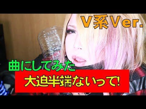 【歌ってみた】大迫半端ないって!をV系Ver.で曲にして歌ってみた!