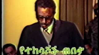 Ethiopia, Derg Court on Officers Served in Eritrea 1992 tv
