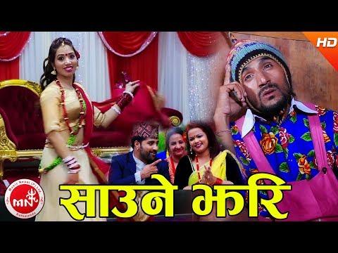 New Comedy Teej Song 2074   Saune Jhari - Tejas Regmi & Bhumika Shah Ft. Yadav Devkota'sarape',Bishu
