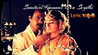 Sundari Kannal Oru Seydhi - Lyrics Video